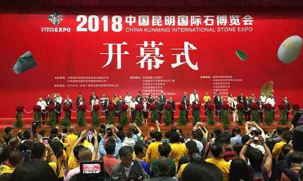 2018中国昆明国际石博览会开幕
