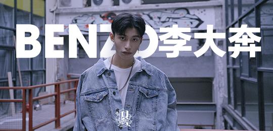 李大奔签约摩登天空MDSK厂牌,新单曲同步首发迈入音乐新征程