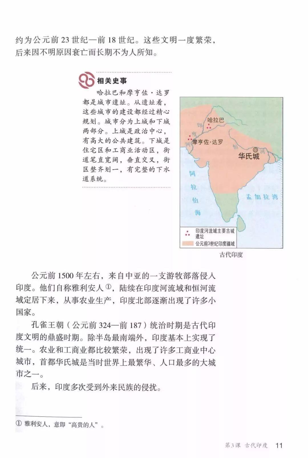 部编版历史九年级上册电子教材(电子课本)
