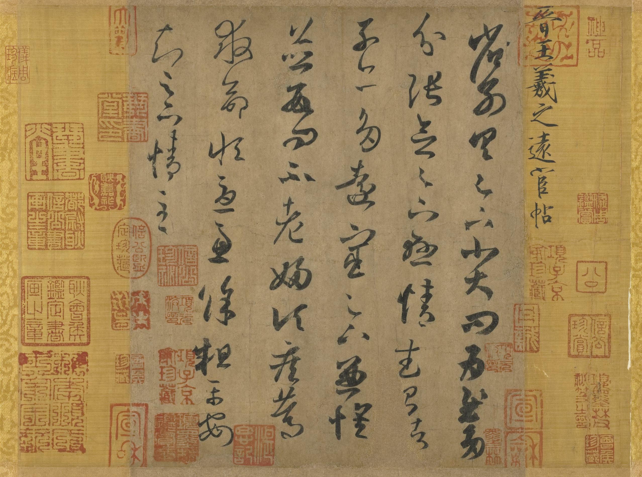 台北故宫博物院书法精品欣赏