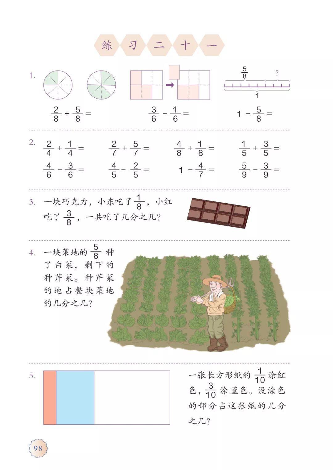 人教版三年级数学(上册)电子课本_手机搜狐网
