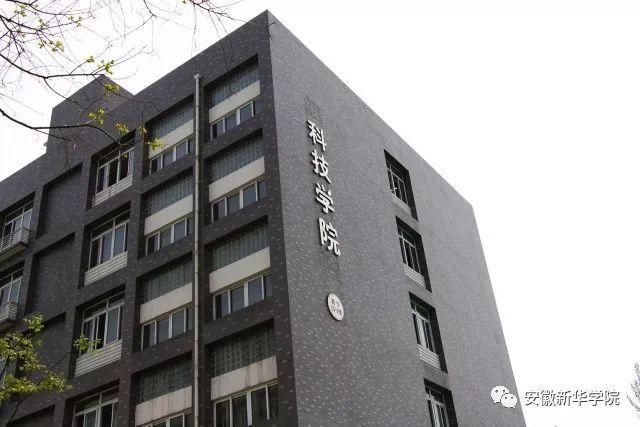安徽新华学院科技学院2018年招生简章