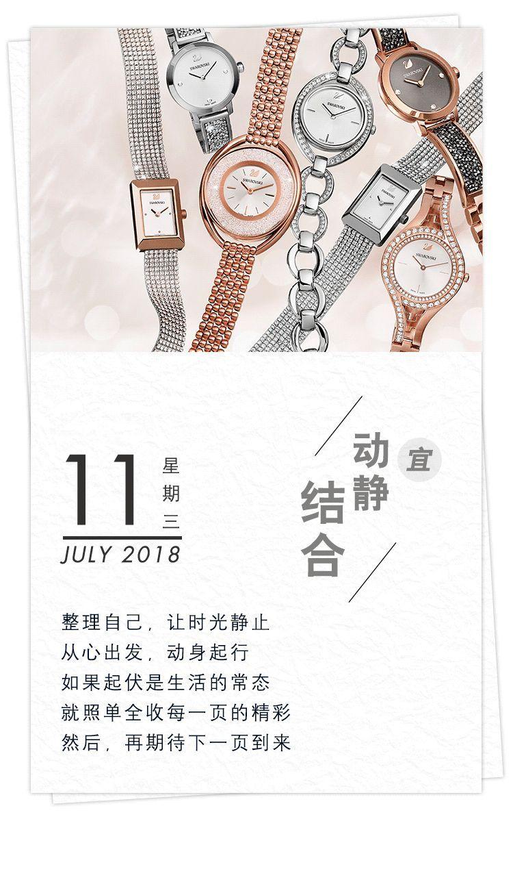 拾光日历|2018年7月,宜世界杯