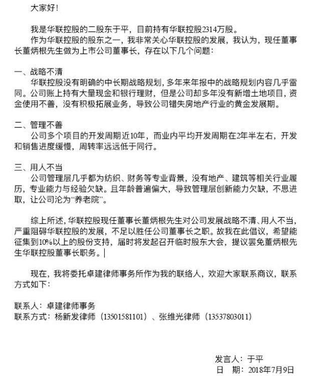 """华联控股二股东""""逼宫""""欲罢免董事长:深圳的二房东都比公司管理层强"""