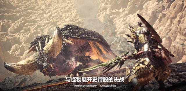 《怪物猎人:世界》即将登陆腾讯WeGame平台,比
