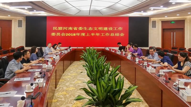 民盟省委生态文明建设工作委员会召开2018年上半年工作总结会