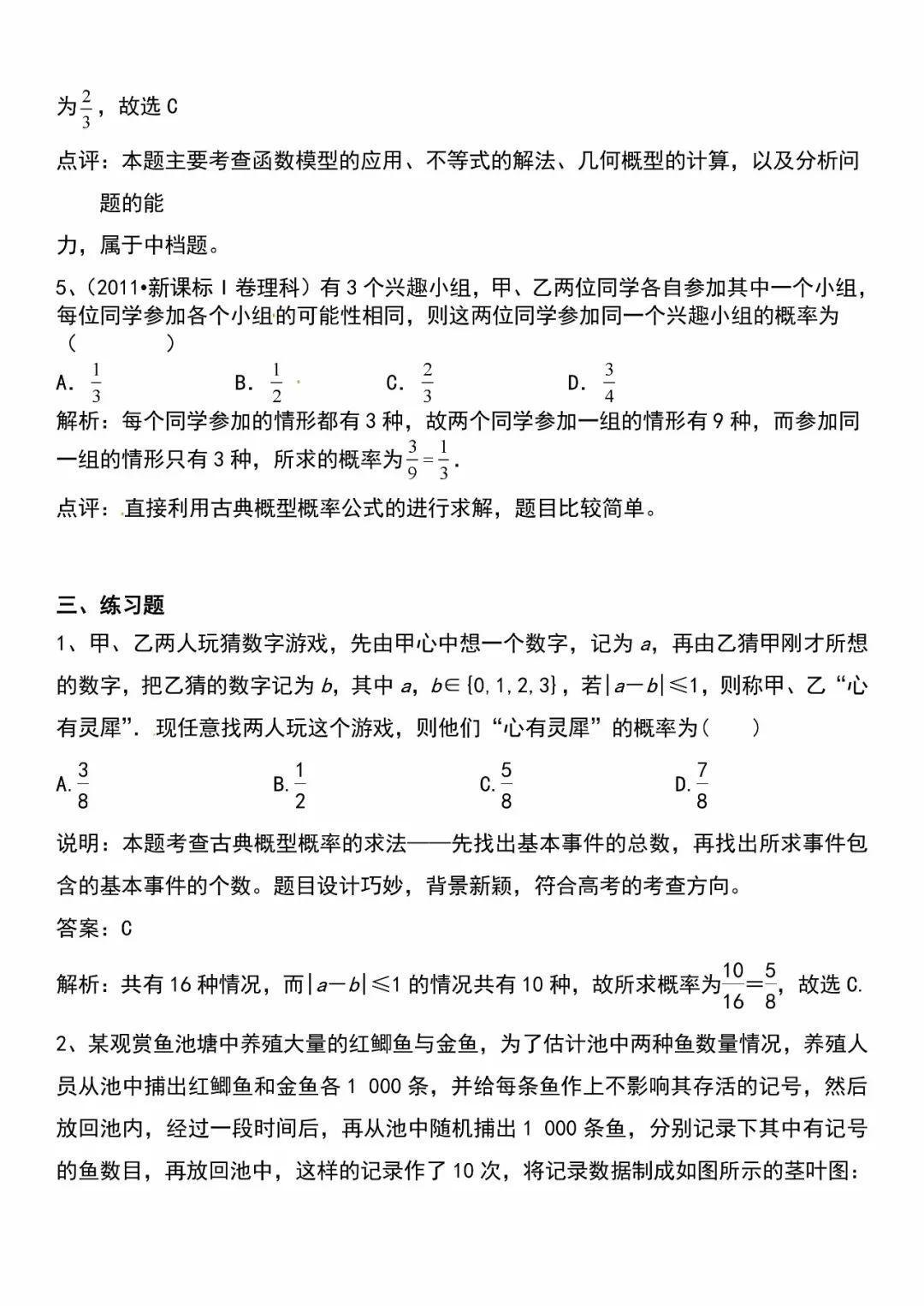 2019高考数学复习资料,古典概型...