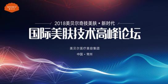 2018美贝尔国际美肤技术高峰论坛闪耀开启
