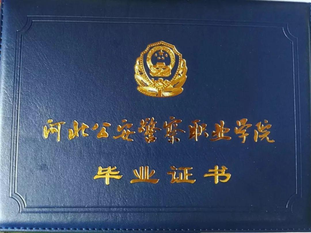 石家庄警官司法职业学校