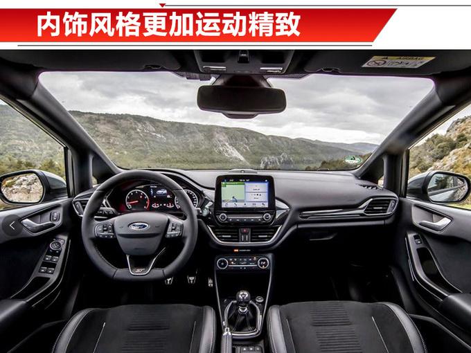 内外换新动力更猛福特全新嘉年华ST明年亮相