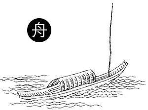 字有道理 一年级新版课文② 小小的船