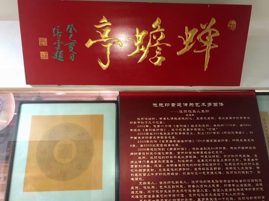 公益在线名家推荐:津门著名书法家、篆刻家张羽鸣