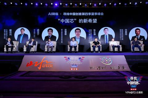 """未来15至20年""""中国芯""""有机会""""弯道超车"""",AI、5G是新方向  寻找中国创客"""