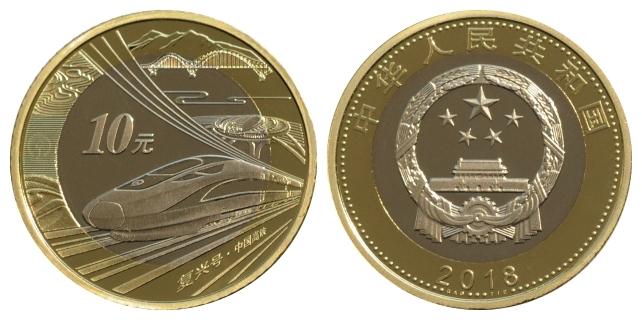 央行9月3日将发行中国高铁普通纪念币!你期待不?