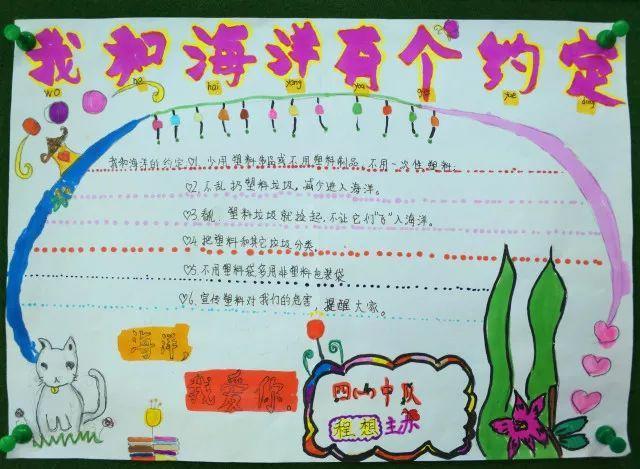 【小手拉大手】美丽海洋我行动——崂山区东韩小学护海小志愿者在行动