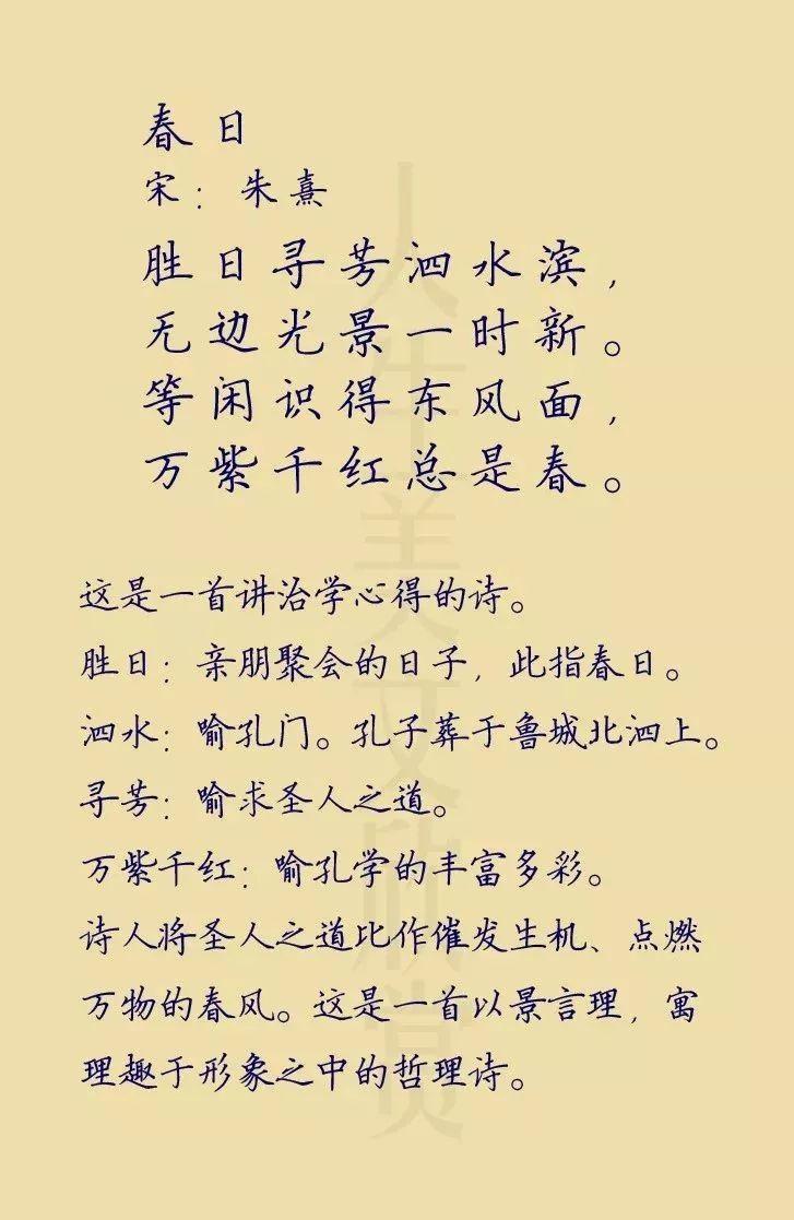 每日一诗 春日