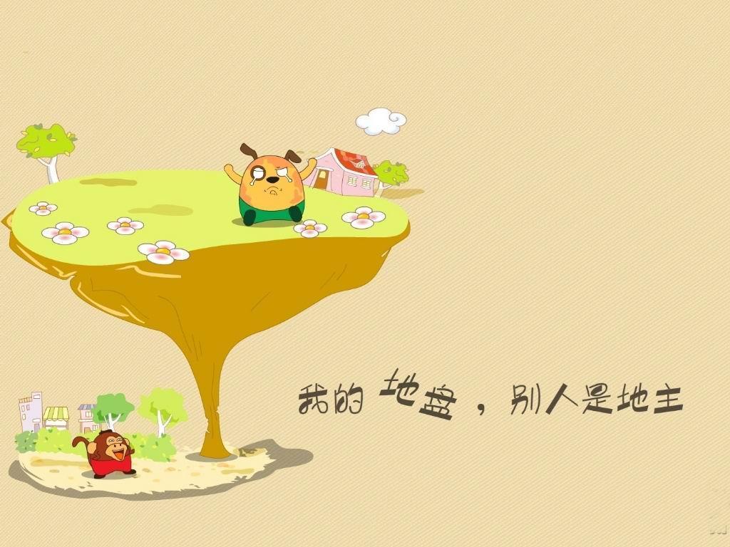 童年雪糕搞笑动漫 童年雪糕 25 1366x768图片