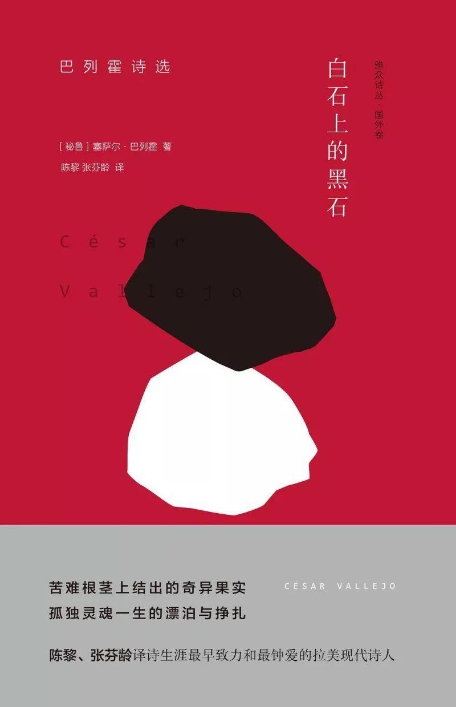塞萨尔巴列霍:艺术家的价值愈是个体的,其作品也愈是世界的和集