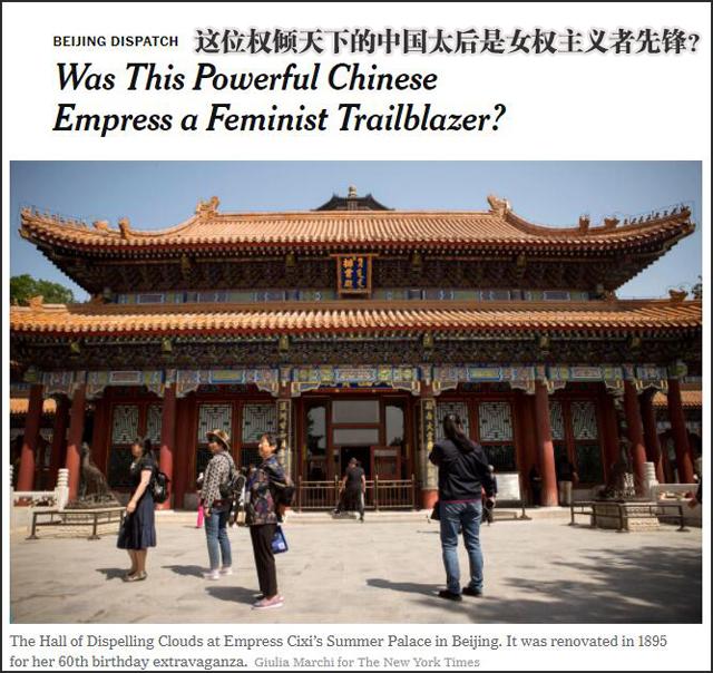 美媒称慈禧是中国女权先锋,挑战国人底线?