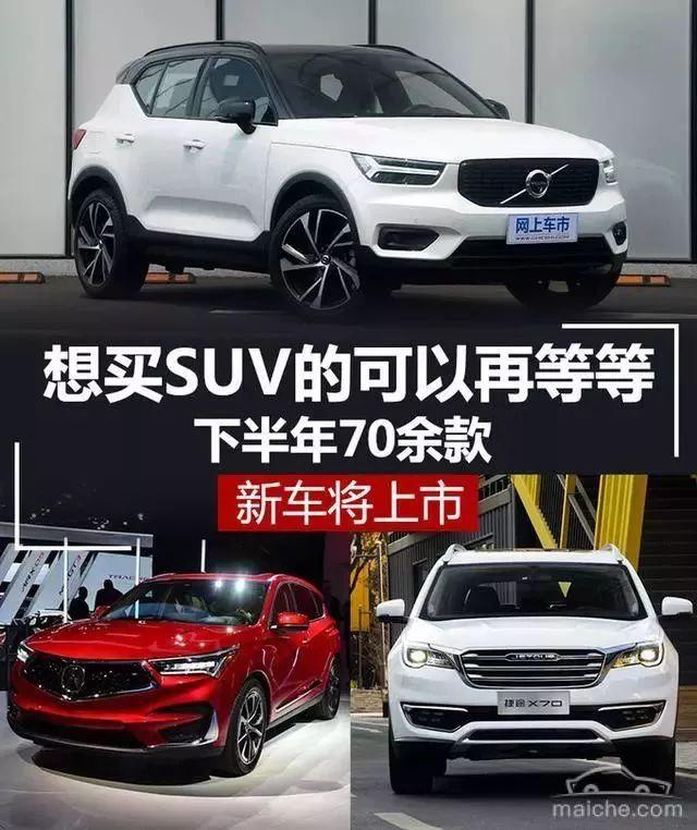 想买SUV的可以再等等 下半年70余款新车将上市