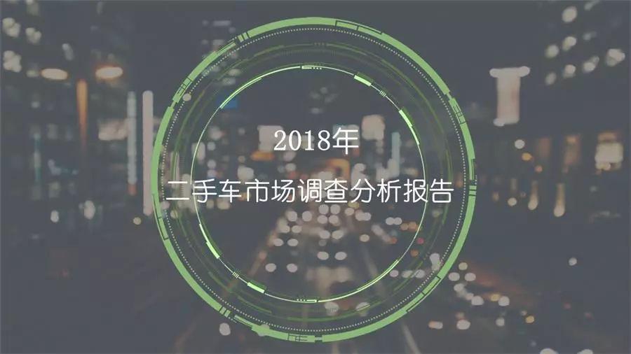 《2018年二手车市场调查分析报告》发布