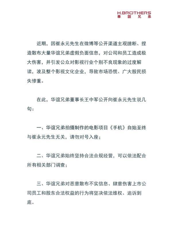 王中军喊话崔永元:对不实信息追诉到底