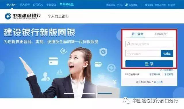建行网上银行�y�*9ch_选择贷款进入贷款界面 选择需要查询的贷款 网上银行查询 进入建行