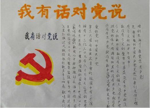 砼筑未来 手抄报,小合唱,衍纸画,三句半……为庆祝中国共产党建党97