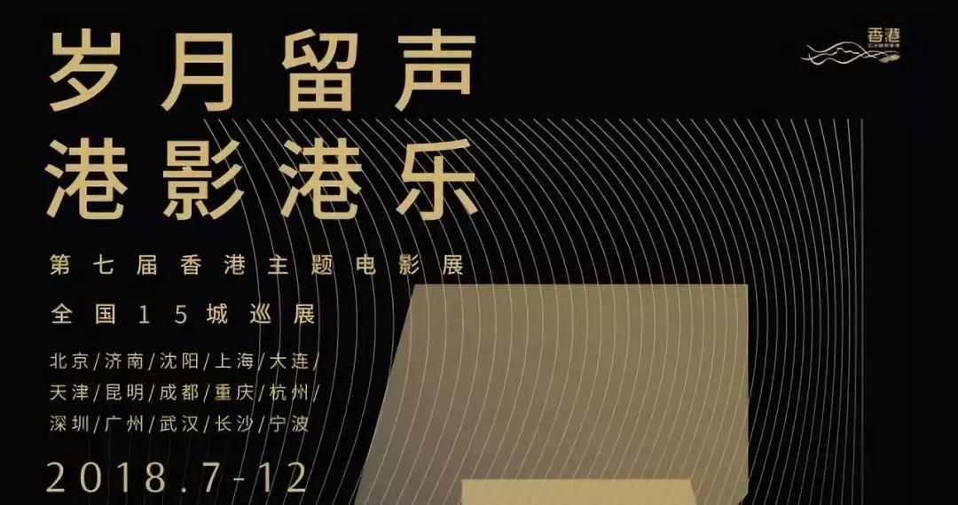 京港双城记:杨占家的电影美术世界丨原稿展线下沙龙