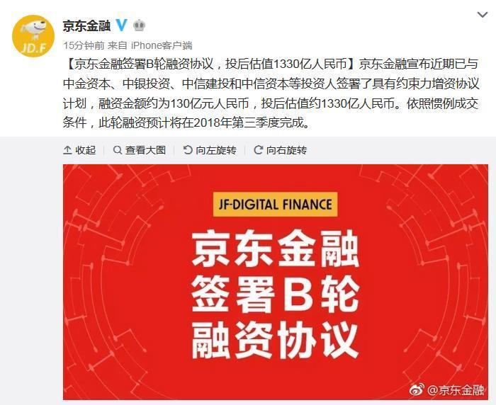 京东金融宣布B轮融资130亿投后估值约1330亿