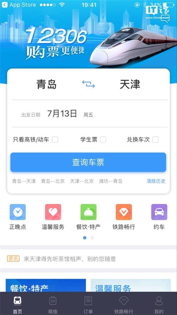 铁路12306 v4.0版App重大更新:UI超清新