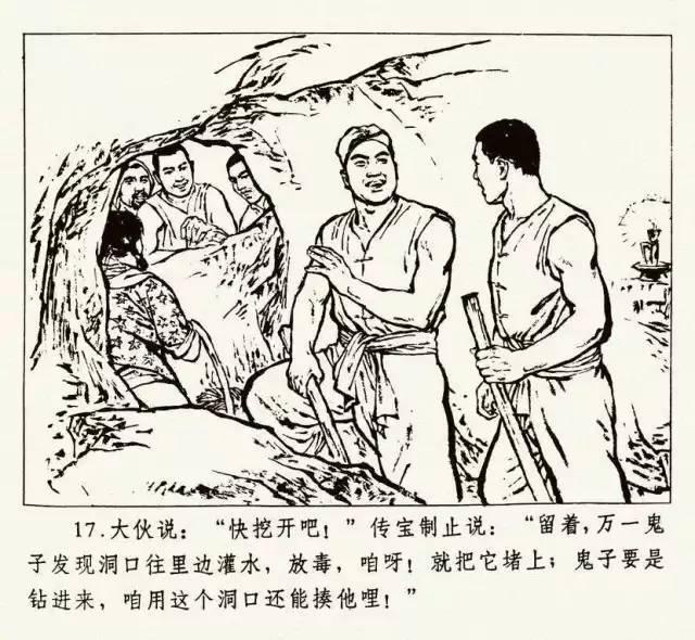 抗战连环画《地道战》