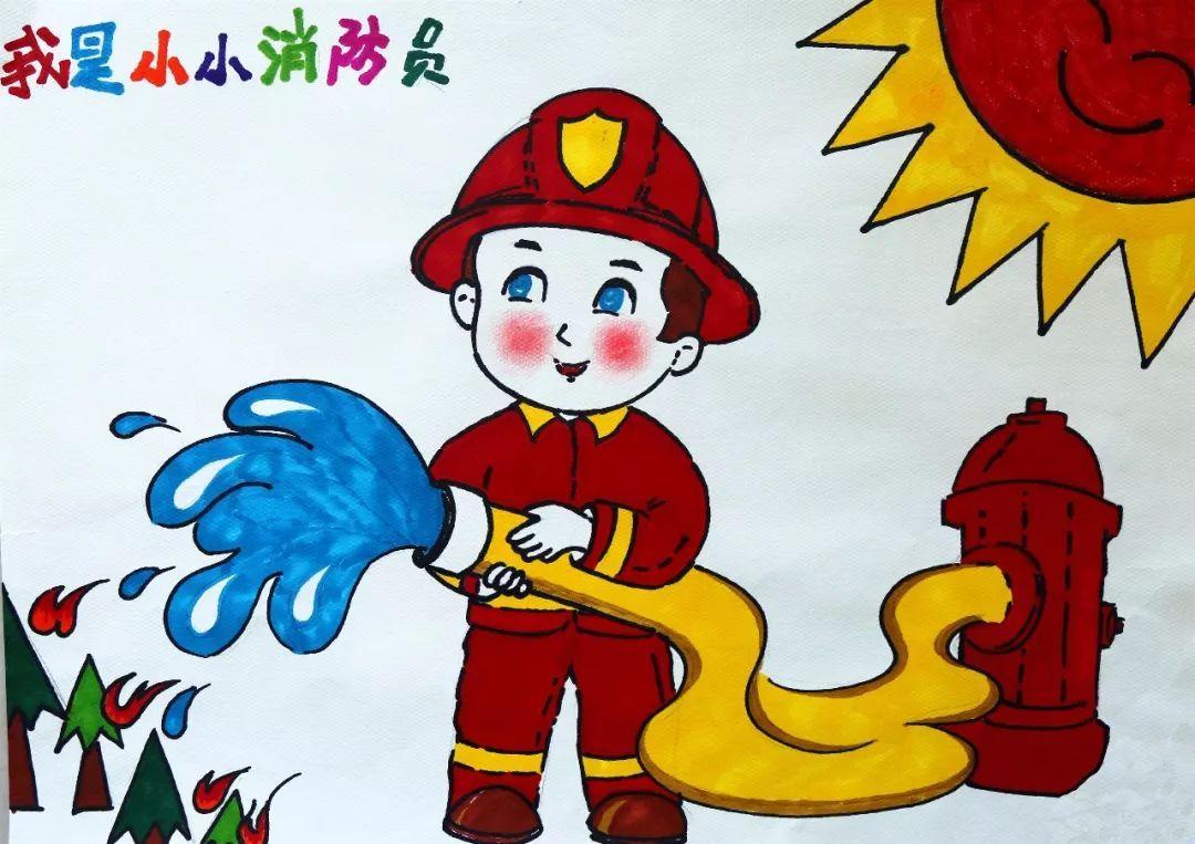 """第二届""""我是小小消防员"""" 全国儿童消防绘画作文大赛图片"""