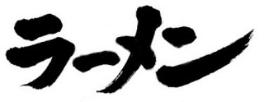 日本拉面的前世今生