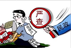重庆低保核查新增个税房产信息 新系统预计8月上线使用