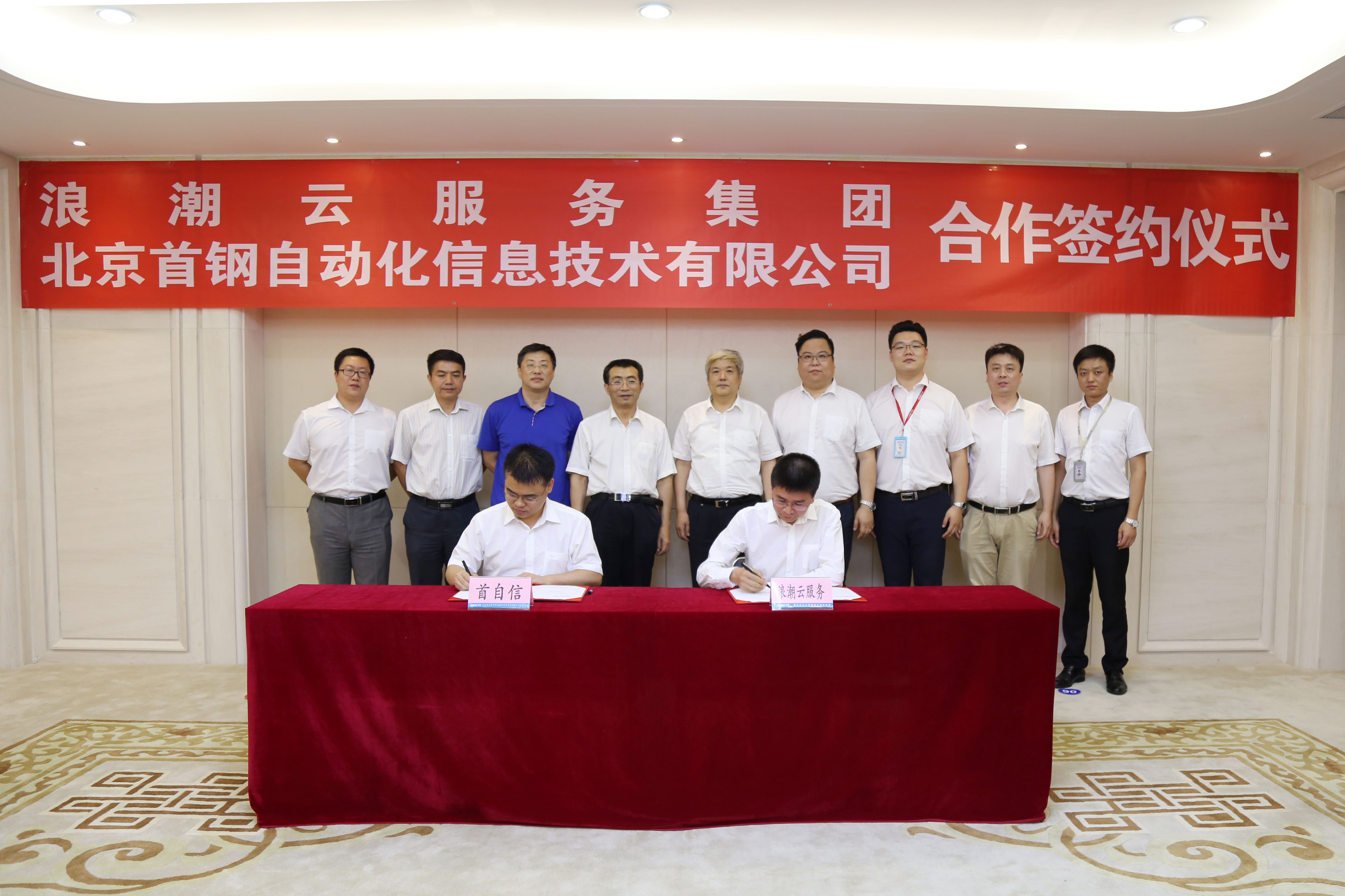 浪潮与北京首钢自动化信息技术有限公司签署工业互联网战略合作协议