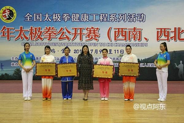 2018年太极拳公开赛(西南、西北赛区)闭幕  宝鸡金台区习武成风 - 视点阿东 - 视点阿东