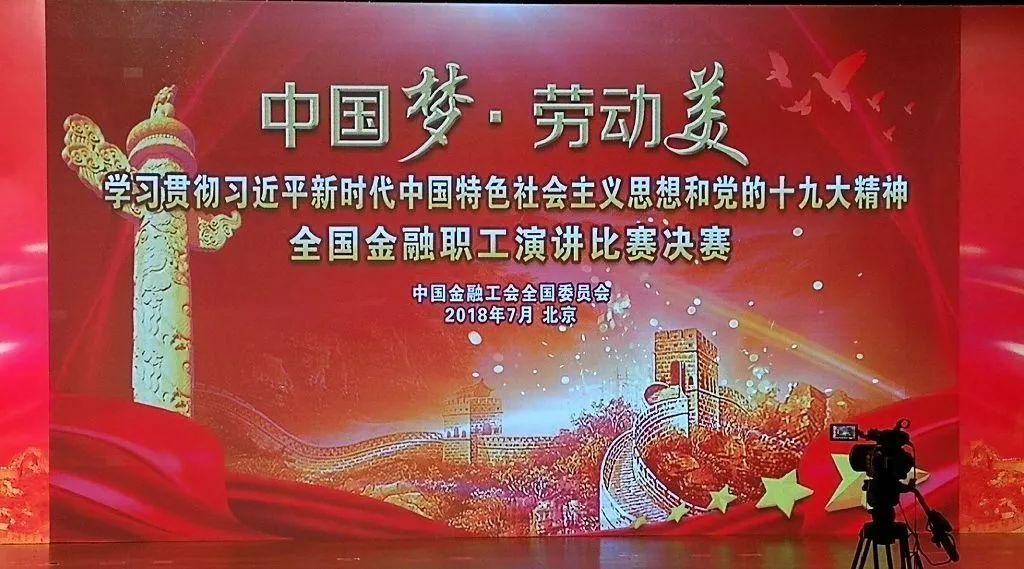"""【北京】""""中国梦·劳动美""""金融职工演讲比赛取得好成绩"""