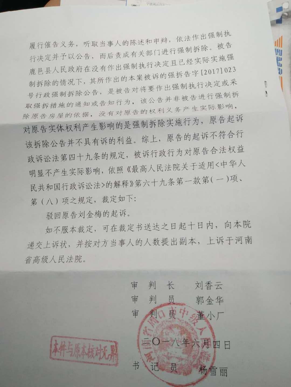 河南周口40余所幼儿园被拆,多名园长起诉政府违法