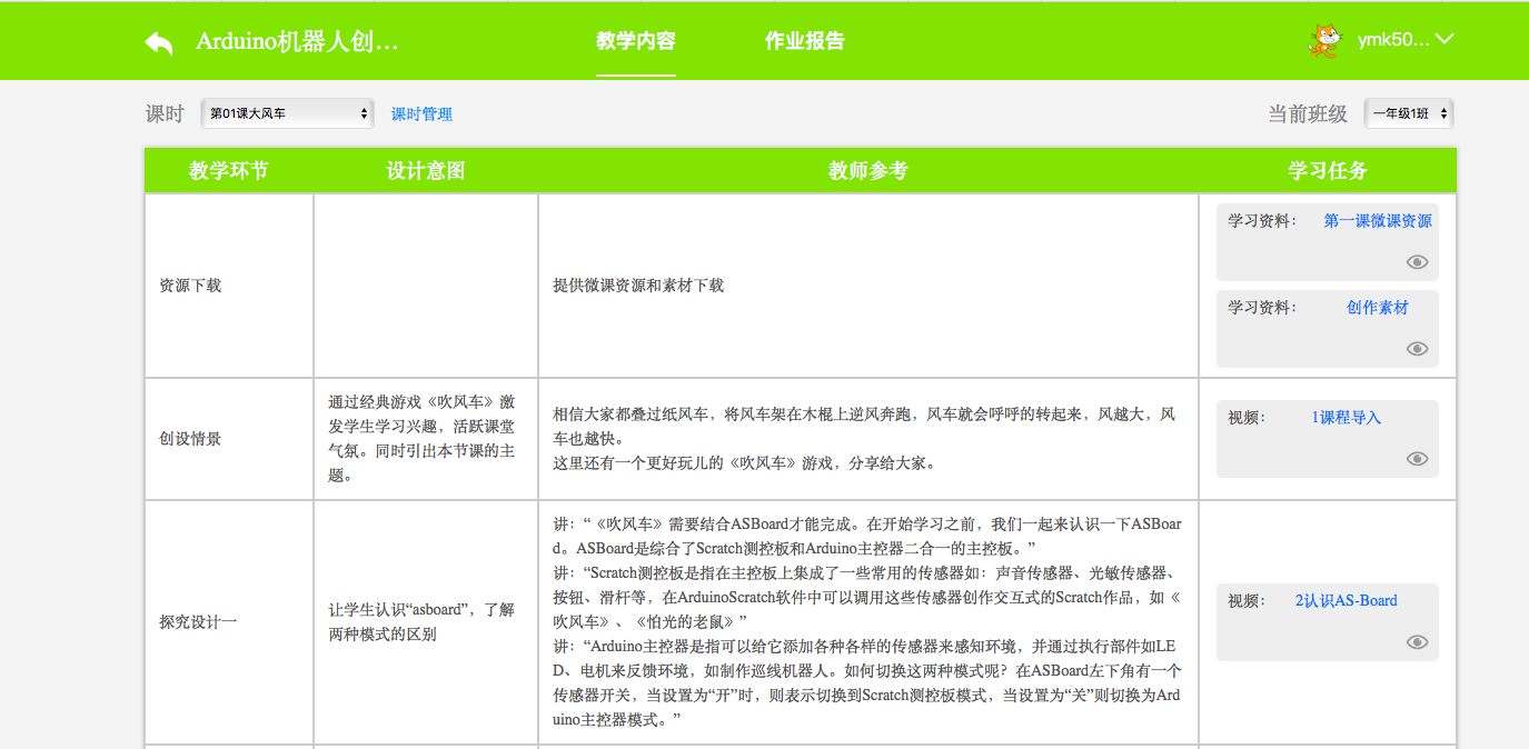 """【独家】少年创客获500万天使轮融资,搭建""""教案+微课""""的师训平台"""