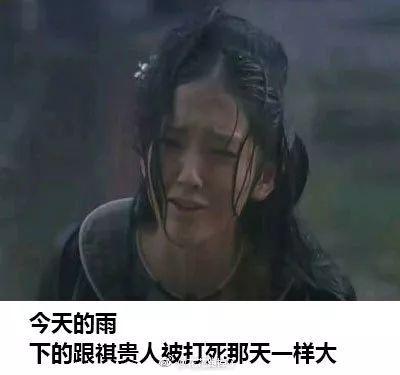 今天的雨,跟依萍找她爸要钱的那天一样大.搞笑图片图的贺涵带字图片