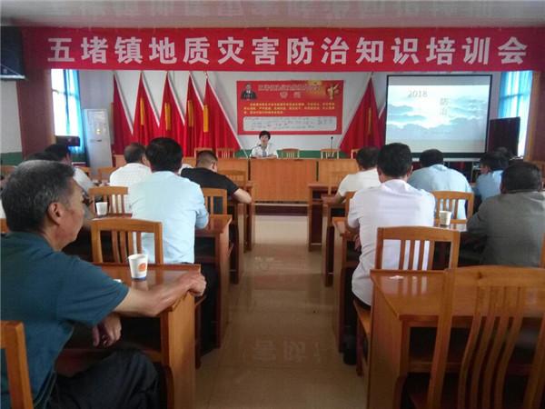 城固县五堵镇举办地质灾害防治知识培训