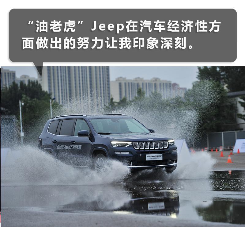 拥有国内40万车主的Jeep,用4x4黑科技告诉你,它不费油! - 周磊 - 周磊