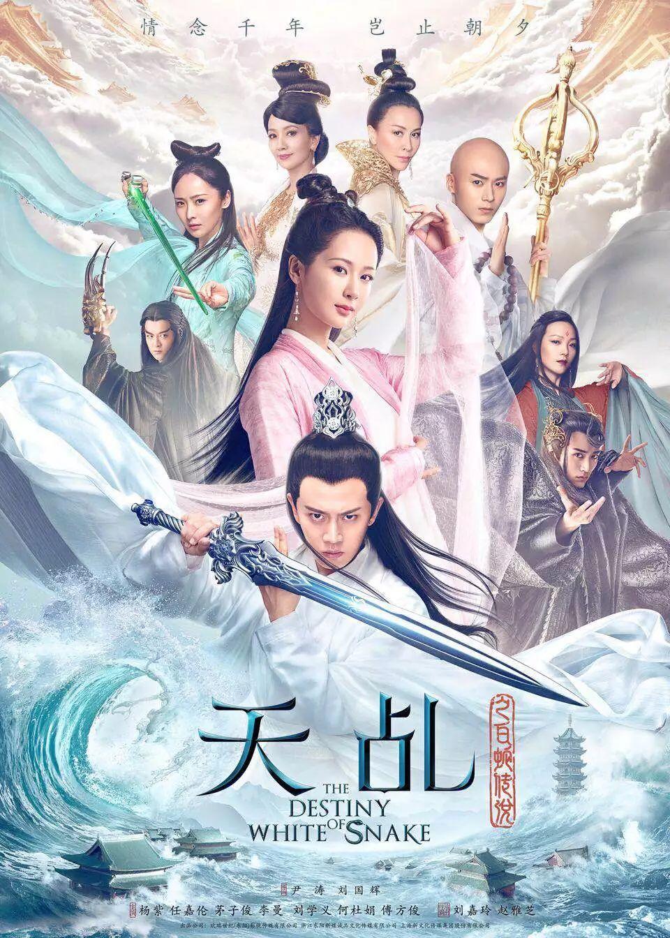 """任嘉伦变身""""小仙男"""",杨紫成为""""小哭包"""",《天乩之白蛇传说》简直有毒"""