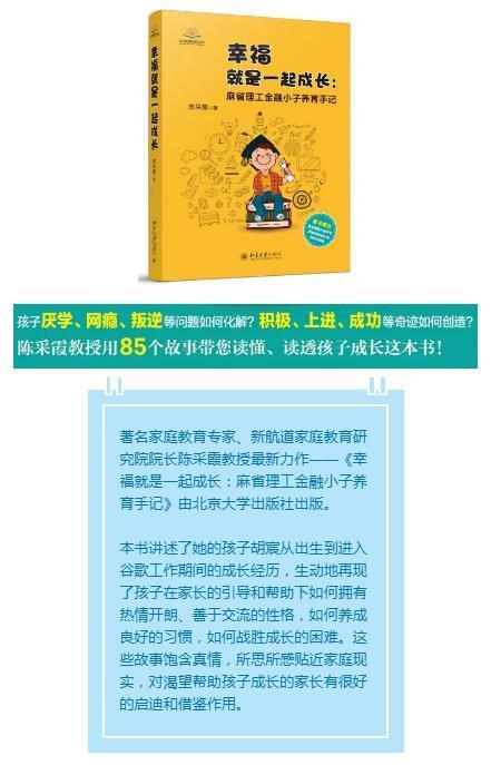 为什么现在的孩子不拼命读书?插图(4)