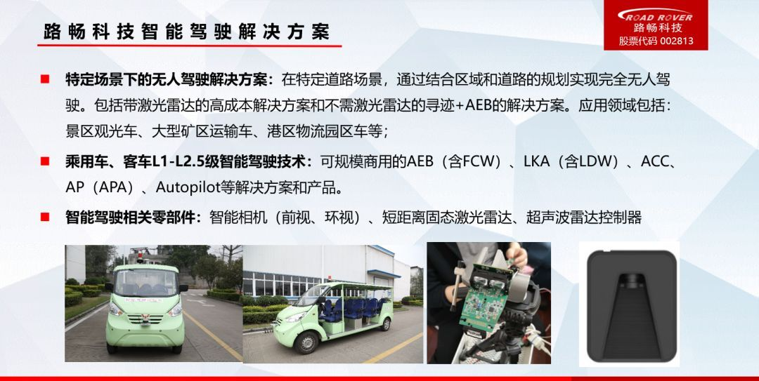 路畅胡锦敏:融合,汽车智能驾驶舱的发展方向