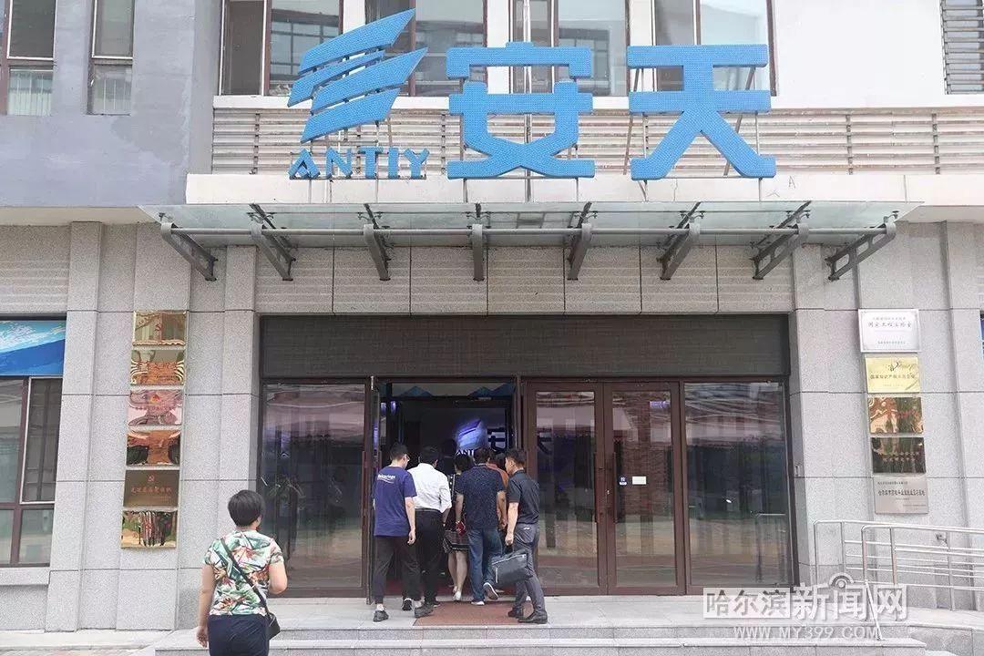 哈尔滨安天科技集团股份有限公司