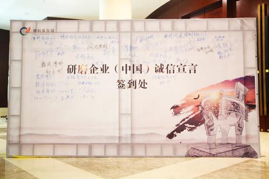 磨料库存网研磨企业(中国)诚信宣言在淄博正式启动