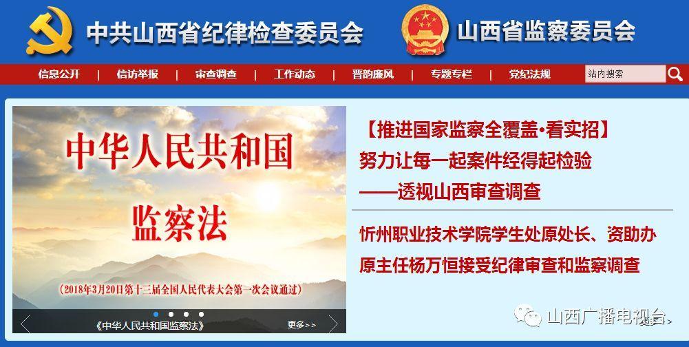 忻州职业技术学院学生处原处长,资助办原主任杨万恒接受纪律审查和