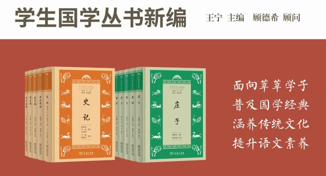 一套传承近百年的国学丛书,新编后正式发行